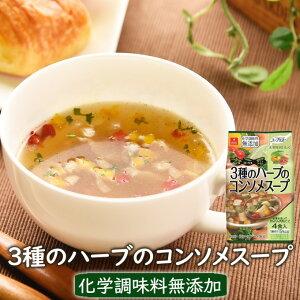 フリーズドライスープ 3種のハーブのコンソメスープ アスザックフーズ 乾燥インスタントスープ バジル ローリエ カフェライム