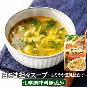 フリーズドライスープ 白ごま担々スープ〜まろやか豆乳仕立て〜(4食)シビれる辛さ インスラントスープ  シビ辛 乾燥スープ アスザックフーズ 化学調味料無添加