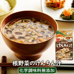 フリーズドライスープ 根野菜のけんちん汁(4食) あっさり醤油仕立て ランチに具だくさん 素材の味が生きているフリーズドライ製法インスタント乾燥和風スープ アスザックフーズ 化学調味