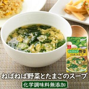 フリーズドライスープ ねばねば野菜とたまごのスープ(4食) インスタントスープ 乾燥スープ 中華スープ 化学調味料無添加 アスザックフーズ