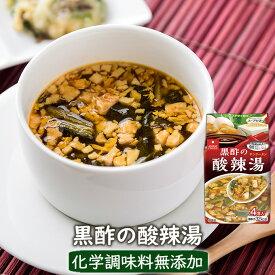 フリーズドライスープ 黒酢の酸辣湯(4食)サンラータン インスラントスープ 乾燥スープ アスザックフーズ 化学調味料無添加
