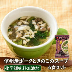 フリーズドライスープ まるごと信州スープ 信州産ポークときのこのスープ6食セット 化学調味料無添加 インスタントスープ アスザックフーズ