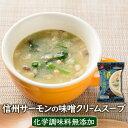 まるごと信州スープ信州サーモンの味噌クリームスープ(1食)化学調味料無添加 フリーズドライ アスザックフーズ