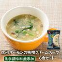 【まとめ買い】まるごと信州スープ信州サーモンの味噌クリームスープ(6食)化学調味料無添加 フリーズドライ アス…