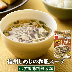 フリーズドライスープ信州しめじの和風スープ (4食)アスザックフーズ信州産きのこ使用のしめじスープ