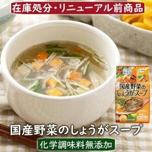 国産野菜のしょうがスープ(4食)フリーズドライスープ 冷えを気にする方に 和風仕立て 国産野菜のしょうがスープ アスザックフーズ フリーズドライスープ 生姜入り 乾燥インス