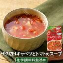 【売り切れました】フリーズドライスープ 女性1番人気!アスザックフーズのフリーズドライスープ 簡単・便利!ザク切りキャベツとトマトのスープ (4食)コクと旨みの...