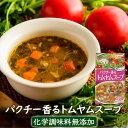 【スーパーセール】フリーズドライスープ パクチー香るトムヤムスープ(4食) アスザックフーズ  化学調味料無添加