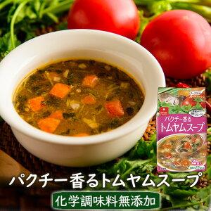 フリーズドライスープ パクチー香るトムヤムスープ 4食 アスザックフーズ 化学調味料無添加