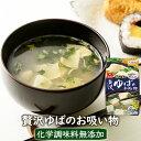 フリーズドライスープ 贅沢ゆばのお吸い物(4食)【お寿司に良く合うお吸い物】 国産ゆば、三つ葉、柚子使用 化学…