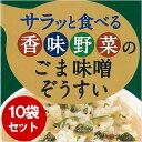 【送料無料】香味野菜のごま味噌ぞうすい10袋セット アスザックフーズ ぞうすい ※この商品にご飯はついておりません