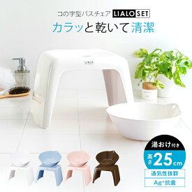 風呂椅子 風呂いす 風呂イス バスチェア お風呂 椅子 25cm セット おしゃれ 高め 洗いやすい 介護 コの字 抗菌 【 アスベル リアロ ASVEL LIALO 25cm 湯桶 セット 】