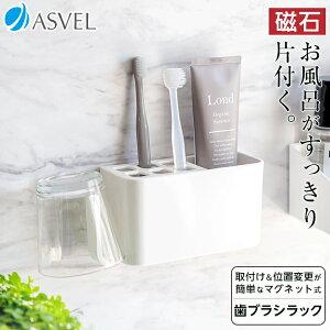 マグネット 収納 お風呂 歯ブラシ ホルダー ラック バス用品 【 アスベル ラックスMG ASVEL RAXE マグネット 歯ブラシ ラック 】