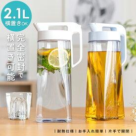 ピッチャー 冷水筒 耐熱 水差し 横置き プラスチック 2リットル 2L おしゃれ 洗いやすい 麦茶ポット 新生活 【 アスベル ドリンク ビオ ASVEL VIO 2100K 】