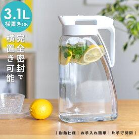 冷水筒 耐熱 ピッチャー 横置き 3リットル 3L 洗いやすい プラスチック おしゃれ 麦茶ポット 水差し 【 アスベル ドリンク ビオ ASVEL VIO 3100 】