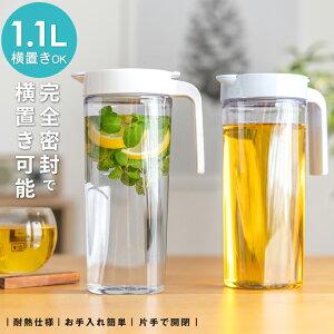 冷水筒 耐熱 ピッチャー 横置き 1リットル 1L 洗いやすい プラスチック おしゃれ 麦茶ポット 水差し 【 アスベル ドリンク ビオ ASVEL VIO S1100 】