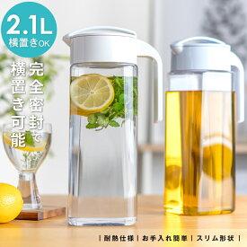 ピッチャー 冷水筒 耐熱 水差し 横置き プラスチック 2リットル 2L おしゃれ 洗いやすい 麦茶ポット 新生活 【 アスベル ドリンク ビオ ASVEL VIO D211 】