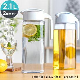 冷水筒 耐熱 ピッチャー 横置き 2リットル 2L 洗いやすい プラスチック おしゃれ 麦茶ポット 水差し 【 アスベル ドリンク ビオ ASVEL VIO D211 2本セット 】
