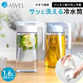 冷水筒 耐熱 ピッチャー 横置き 洗いやすい プラスチック おしゃれ 麦茶ポット 水差し 【 アスベル ドリンク ビオ ASVEL VIO S1600EL 】