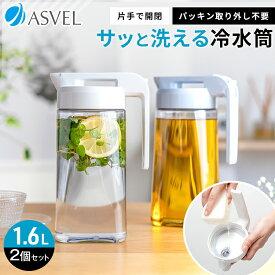 冷水筒 耐熱 ピッチャー 横置き 洗いやすい プラスチック おしゃれ 麦茶ポット 水差し 【 アスベル ドリンク ビオ ASVEL VIO S1600EL 2本 セット 】