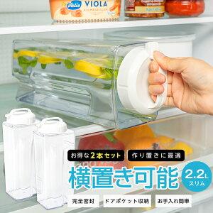ピッチャー 冷水筒 耐熱 水差し 横置き プラスチック 2リットル 2L おしゃれ 洗いやすい 麦茶ポット 新生活 【 アスベル ドリンク ビオ ASVEL VIO D221 2本セット 】