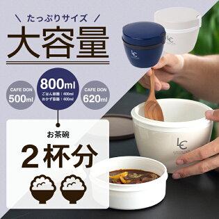 カフェ丼ランチHLB-CD800【保温バッグ付】