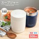 スープジャー スープ 保温 保温弁当箱 スープコンテナー 弁当箱 作り置き 大容量 味噌汁 男子 女子 おしゃれ プレゼン…