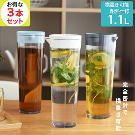 ピッチャー 冷水筒 耐熱 水差し 横置き プラスチック 1リットル 1L おしゃれ 洗いやすい 麦茶ポット 新生活 【 アスベル ドリンク ビオ ASVEL VIO D112 3本 セット 】