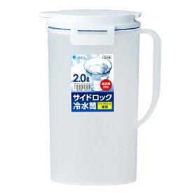 【 SALEサーチ 10%OFF 】 ピッチャー 冷水筒 耐熱 水差し プラスチック 2リットル 2L おしゃれ 洗いやすい 麦茶ポット 新生活 【 アスベル ドリンク ビオ ASVEL VIO D202 】