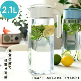 ピッチャー 冷水筒 耐熱 水差し 横置き プラスチック 2リットル 2L おしゃれ 洗いやすい 麦茶ポット 【 アスベル ドリンク ビオ ASVEL VIO D211 】