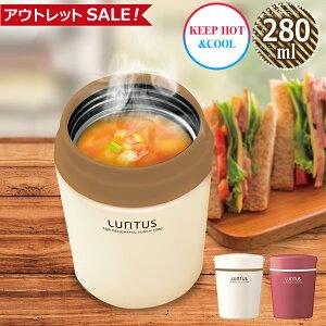 【 アウトレット 】 スープジャー スープ 保温 保温弁当箱 スープコンテナー 弁当箱 作り置き 味噌汁 男子 女子 【 アスベル ASVEL ランタス LUNTUS スープボトル S280 】