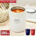 【 アウトレット 】 スープジャー スープ 保温 保温弁当箱 スープコンテナー 弁当箱 作り置き 味噌汁 男子 女子 【 ア…