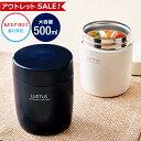 【 アウトレット 】 スープジャー スープ 保温 保温弁当箱 スープコンテナー 弁当箱 作り置き 大容量 味噌汁 男子 女…