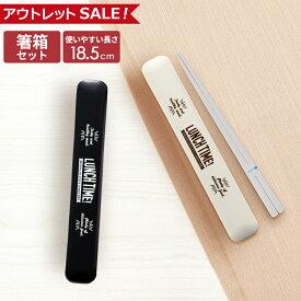 【 アウトレット 】 携帯 箸 【 アスベル ランタスBR ASVEL LUNTUS 箸箱 セット 】