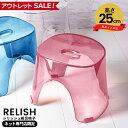 【 アウトレット 】 風呂椅子 風呂いす 風呂イス バスチェア お風呂 椅子 25cm 高め 洗いやすい 介護 【 アスベル レ…