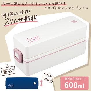 弁当箱お弁当箱ランチボックス2段CランタスSS-T600N【プレゼントギフトアスベルASVEL】