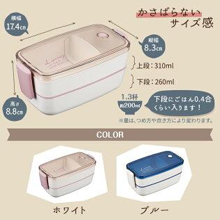 弁当箱お弁当箱ランチボックス2段CランタスSS-T570CN【プレゼントギフトアスベルASVEL】