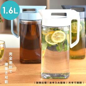 ピッチャー 冷水筒 耐熱 水差し 横置き プラスチック おしゃれ 洗いやすい 麦茶ポット 新生活 【 アスベル ドリンク ビオ ASVEL VIO S1600K 】