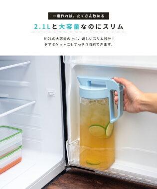 冷水筒ピッチャードリンクビオ2100K【アスベルASVEL】