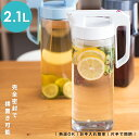 ピッチャー 冷水筒 耐熱 水差し 横置き プラスチック 2リットル 2L おしゃれ 洗いやすい 麦茶ポット 【 アスベル ドリンク ビオ ASVEL VIO 2100K 】