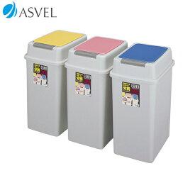 ゴミ箱 ごみ箱 エバン プッシュ 20L 【 アスベル ASVEL 】