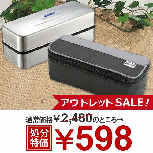 【アウトレット】 お弁当箱 弁当箱 ランチボックス 2段 バッグ付 クレズ ステンレス SS-T870