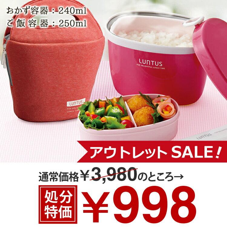 【アウトレット】 保温弁当箱 ランタスWS HLB-W490S バッグ付