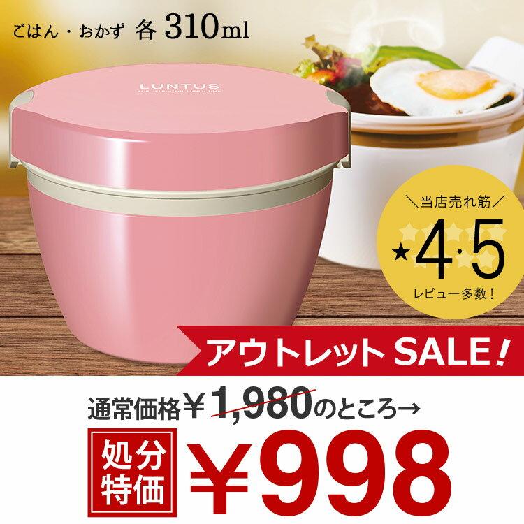 【アウトレット】 弁当箱 お弁当箱 保温弁当箱 カフェ丼 保温ランチ HLB-CD620 ピンク