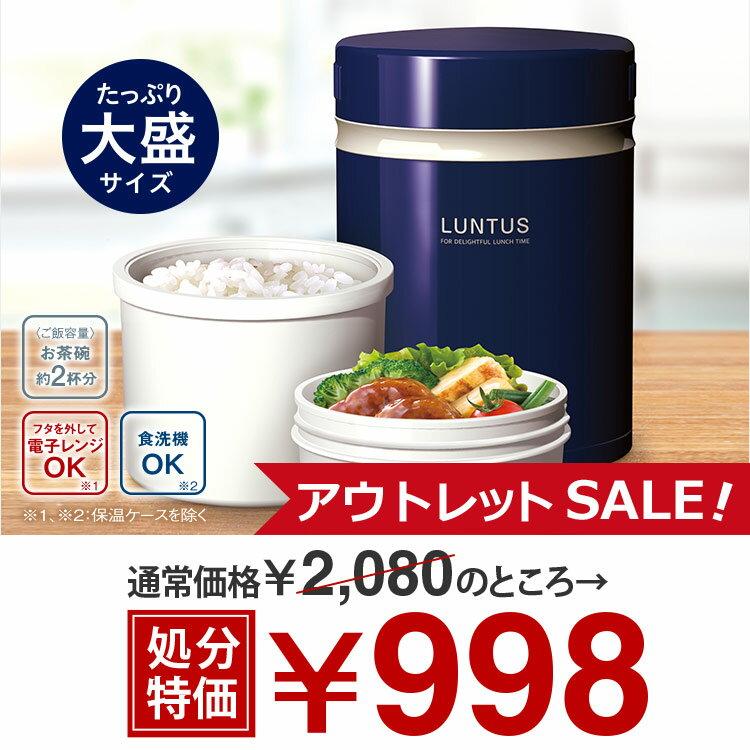 【アウトレット】 弁当箱 お弁当箱 保温弁当箱 ランタスBS HLB-B800