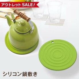 【 アウトレット 80%OFF 】 ポゼ シリコン 鍋敷き 丸型 グリーン 【 アスベル ASVEL 】