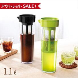 【 アウトレット 55%OFF 】 冷水筒 ドリンクビオ D112T 茶漉し付 【 アスベル ASVEL 】
