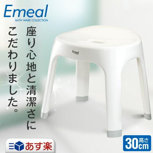 風呂いす 風呂椅子 エミールS 30cm