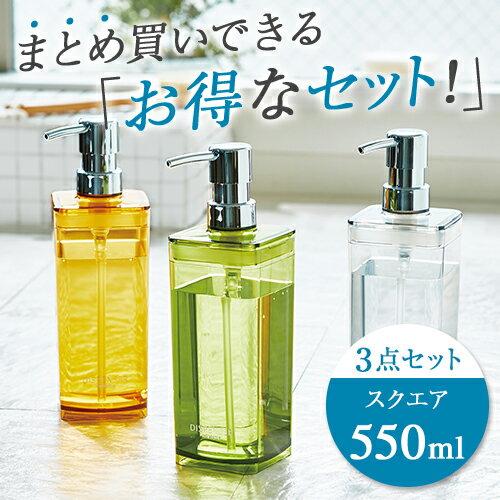 詰め替え用ボトル ディスペンサー N550 スクエア 【3本セット】