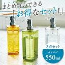 詰め替え用ボトルディスペンサー N550スクエア【3本セット】